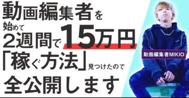 【動画編集者になり2週間で売り上げ15万円達成】開始2週間でやってきたことのテンプレ