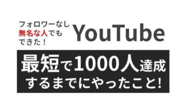 【4か月で20,000人登録】初心者YouTuber必見!SNSフォロワーなしで最短で登録者1,000人を達成するまでにやったこと