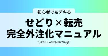 【実例付き】せどり✕転売完全外注化マニュアル!【初心者にも可】
