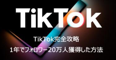 【TikTok完全攻略】1年でフォロワー20万人獲得した方法を教えちゃいます!