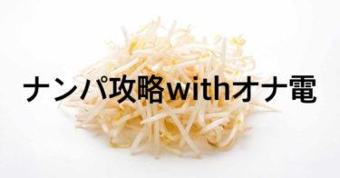 ナンパ攻略withオナ電