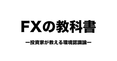 FXの教科書〜投資家が教える環境認識論〜