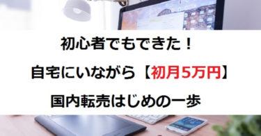 初心者でも【自宅にいながら初月5万円!】国内転売セミナー基礎編