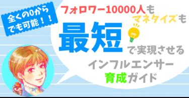 """0→10000人超え&マネタイズ(収益化)を""""最短""""で実現させるインフルエンサー育成ガイド【0からでも最短2ヶ月でノウハウ代が回収できます】"""