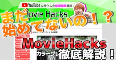 【今だからこそ!】初月10万稼いだ動画編集者がMovieHacksを徹底解説します!【急げー!】