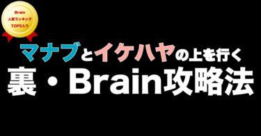 マナブとイケハヤの上を行く【裏・Brain攻略法】(実質無料)