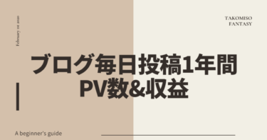 ブログを1年間毎日投稿するとPV数&収益はどうなるのか。(全て証拠とともに公開)