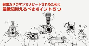 副業カメラマンでリピートされるために最低限抑えるべきポイント5つ