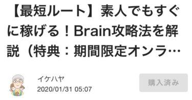 ※無料記事【初心者必読】イケハヤさんのBrainが本当にオススメ