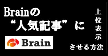 【先着5名】Brain の自分の記事を上位表示させる方法