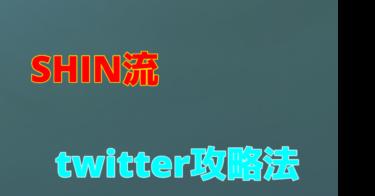 Twitter 攻略法