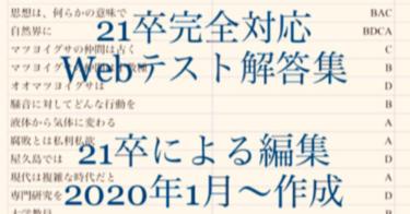 ★21卒が作成★ WEBテスト・テストセンター 解答集