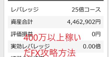 10万円から400万儲かるFX攻略