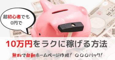 副業で10万円をラクに稼げる方法!超初心者向け!再現性100%