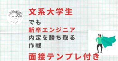 文系大学生でも新卒エンジニア内定を勝ち取る作戦【面接テンプレ付き】