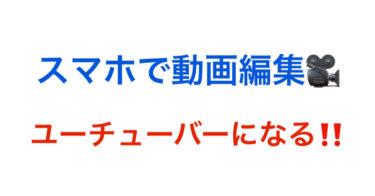 【初期費用0円 スマホ動画編集方法】