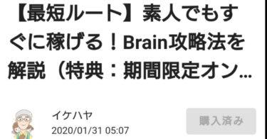 イケハヤさんの記事に書かれていること。Brainとは。