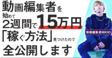 動画編集者を始めて週間で15万円「稼ぐ方法」見つけたので全公開の感想