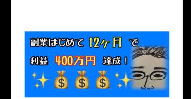 超かんたん!素人が最速で月50万円稼いだ、せどりの方法を大暴露します! 月に5万円、10万円なら楽勝で到達できるノウハウです!