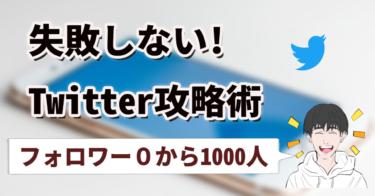 【初心者向け】0から1000人のフォロワーを集めるTwitterの具体的行動・思考法