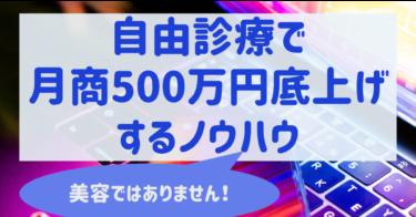 美容以外の自費診療で月500万を売り上げるノウハウ(都会~地方都市編)