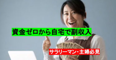 ココナラで10万円稼いだ方法を具体的に解説。完全在宅。資金ゼロで好きな時に副業ができます スマホ1台で完結。世界中どこにいても自分の知識、経験で副収入