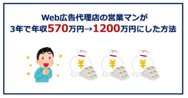 web広告の営業マンが年収570万円→1200万円にした方法(やったこと、悩んだこと、参考にしたもの、全部公開します)