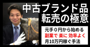 中古ブランド品転売の極意~元手0円から副業で月10万円稼ぐ手法~