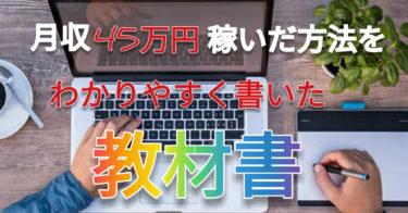 素人でもできる月収45万円稼いだブログ構成を大公開しつつ追記でbrainでの稼いだ方法も公開します。