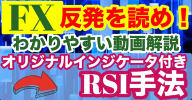 FX・為替 RSI手法+インジケータ@筋トレ―ダー式