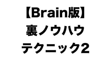 【Brain版】裏ノウハウ・テクニック2
