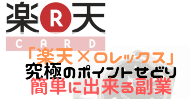 誰でも出来る月3万円の副業「楽天ポイント×ロレックス」のせどり・転売術