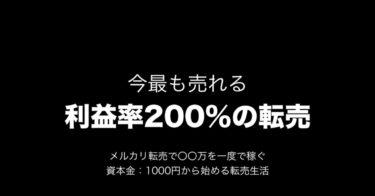 今最も売れる利益200%の転売|メルカリ転売で1度で〇〇万稼ぐノウハウ|1000円から始める転売