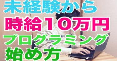 プログラミング未経験から4ヶ月で時給10万円になった方法