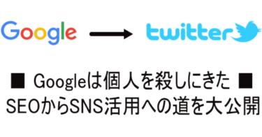 ■ Googleは個人を殺しにきた ■SEOからSNS活用への道を大公開