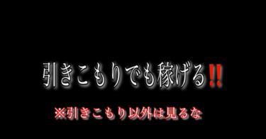 動画編集で月10万円稼ぐ方法教えちゃいます! コンサル生10名限定募集