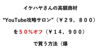 イケハヤさんの「YouTube攻略サロン」を半額で購入する方法(爆