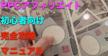 【ボロ儲け】PPCアフィリエイト初心者向け完全攻略マニュアル