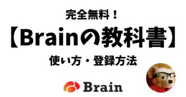【完全無料】Brain とはどんなサービスか? note との違いを解説!【初心者はぜひどうぞ】使い方や登録方法も紹介します