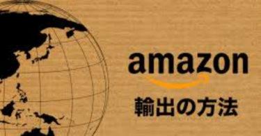 【amazon輸出】無在庫転売の始め方