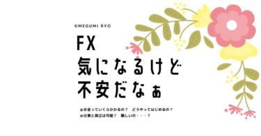 はじめてのFX FXのやり方と勉強方法を知りたい方必見!