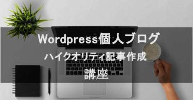 WordPress 個人ブログ ハイクオリティ記事作成講座
