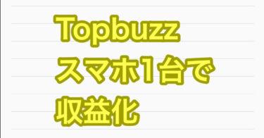 Topbuzz(トップバズ)動画投稿に便利なスマホアプリ