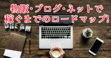 物販・ブログ・情報発信で稼ぐまでのロードマップ!