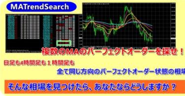 【FX MT4スーパーツール】全ての通貨・時間足を監視するインジケーター