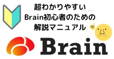 ■無料記事■【はじめてのBrain完全マニュアル!】とりあえずこれ読めばOK!