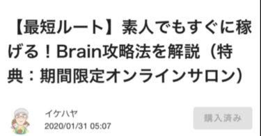 【最短ルート】素人でもすぐに稼げる!Brain攻略法を解説(特典:期間限定オンラインサロン)がスゴイ!