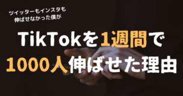 【Brain最安値!】ツイッターもインスタも伸ばせなかった僕が、TikTokを1週間で1000人伸ばせた理由
