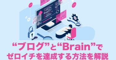 【単価2万円でも発生】初心者がブログとBrainで初の収益化を達成するための『ゼロイチの教科書』