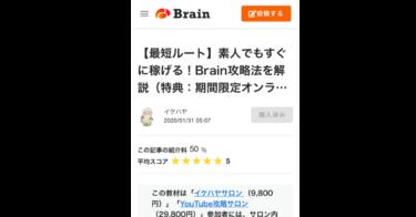 イケハヤさんの、キテる副業『Brain』について
